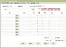 通用物业费水电费收费管理系统软件V32.9.8 正式版