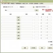 通用物业费水电费收费管理系统软件 V32.9.8 正式版