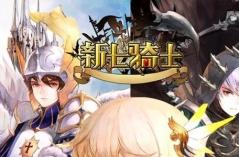 新七骑士·游戏合集