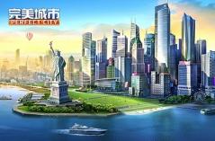 完美城市·游戏合集