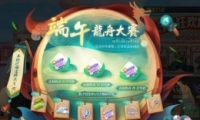 QQ飞车手游2019端午节活动攻略