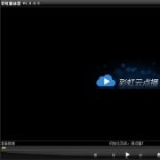 彩虹视频解码器 V1.0.0.5 绿色版