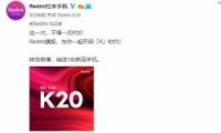 安卓Redmi K20手机上市时间介绍