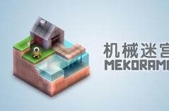 机械迷宫·游戏合集