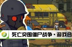 死亡突围僵尸战争·游戏合集