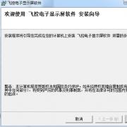 飞控led显示屏字幕编辑软件 V4.2.7.0 免费版
