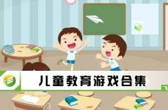 儿童教育游戏合集