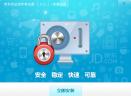 京东安全控件(非IE版)V1.0.0.1 官方最新版