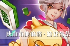 唐山本地麻将·游戏合集
