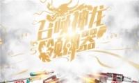 2019CF5月召唤神龙领神器活动网址