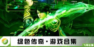 52z飞翔网小编整理了【绿色传奇·游戏合集】,提供绿色传奇手游、绿色传奇金币版/复古版/变态版、绿色传奇手机版官网下载地址。游戏继承上古传奇的经典玩法,重现战士、法师、道士三大经典职业组合。游戏以自由PK,野外副本,boss争夺,万人攻城等玩法为核心。