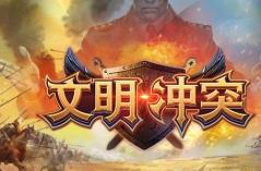 文明冲突·游戏合集