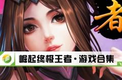 崛起终极王者·五分3D游戏 合集