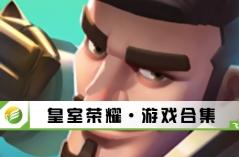 皇室荣耀·游戏88必发网页登入