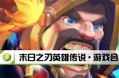 末日之刃英雄传说·游戏88必发网页登入