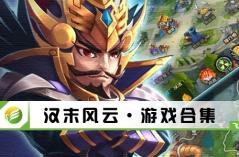 汉末风云·游戏合集