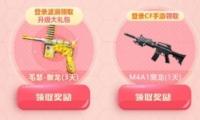 CF手游520告白赢永久神枪活动地址