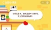 支付宝蚂蚁庄园小课堂5月22日题目:小鸡在超市、便利店还可以用什么支付宝玩法购物呢