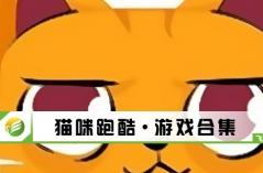 猫咪跑酷·游戏合集