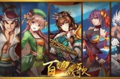 百姬战歌·游戏合集