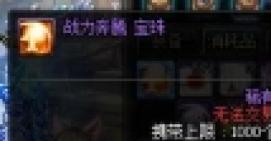 DNF战力奔腾宝珠属性详解