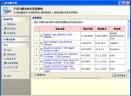 驱动魔法师V1.4.5.2 绿色中文免费版
