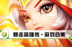 暴走英雄传·游戏合集