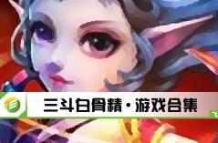 三斗白骨精·游戏合集