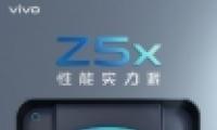 vivo z5x上市时间介绍
