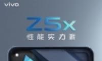 vivo z5x价格介绍及配置参数一览