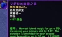 《魔兽世界》8.2艾萨拉的能量之泉属性一览