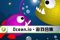Ocean.io·游戏合集
