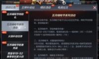 CF手游5月嗨枪节活动玩法攻略