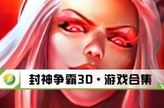 封神争霸3D·游戏合集