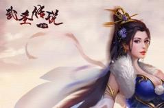 武圣传说·游戏合集