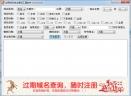 过期域名抢注查询工具V15.01.01 免费版
