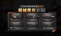 《和平精英》手游5月29日新版发布 代言人或将揭晓?