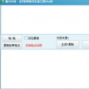 qt放单格式生成工具 V1.08 绿色版