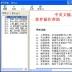 中文现代5笔盲打版