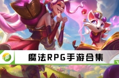 魔法RPG手游合集