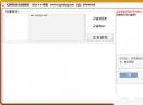 无语网站排名批量查询工具V20140414 绿色版
