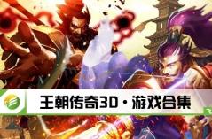 王朝传奇3D·游戏合集