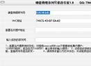 硬盘物理序列号修改专家V1.9
