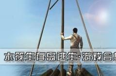 木筏生存岛逃生・游戏合集