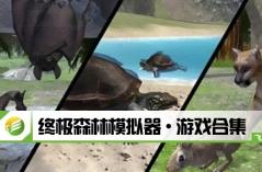 终极森林模拟器·游戏合集
