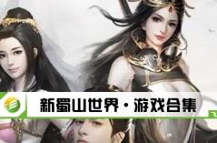 新蜀山世界·游戏合集