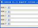 ISODiskV1.23 汉化绿色特别版