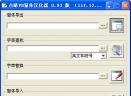 点睛VB窗体汉化器V0.93B 汉化绿色特别版