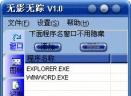 无影无踪V1.0 简体中文绿色免费版