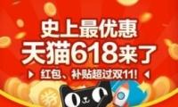 天猫618理想猫乐园养猫活动玩法攻略